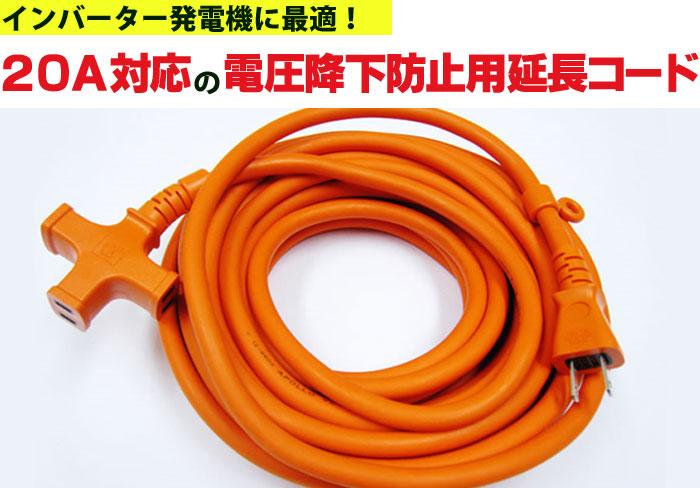 20A対応の電圧降下防止用延長コード