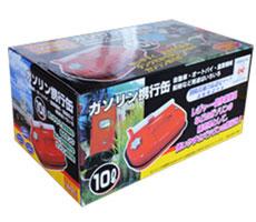 ガソリン携行缶(10L対応)3