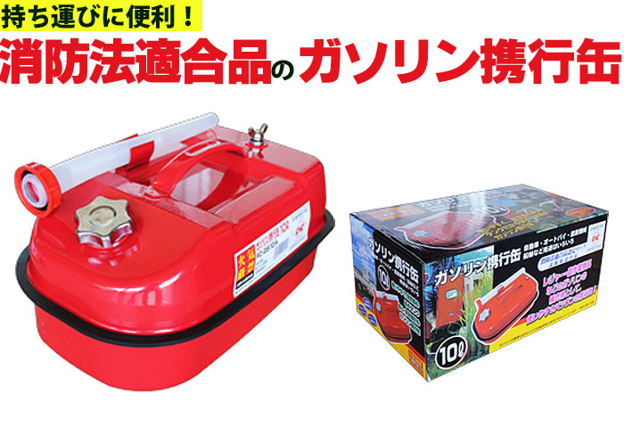 持ち運びに便利!消防法適合品のガソリン携行缶