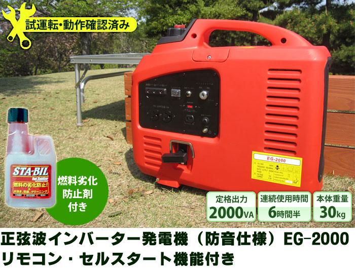 インバーター発電機 EG-2000 リモコン+セルスタートモデル