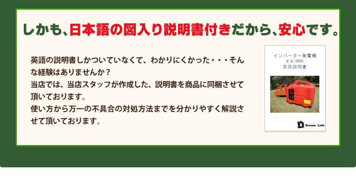 日本語の図入り説明書付き