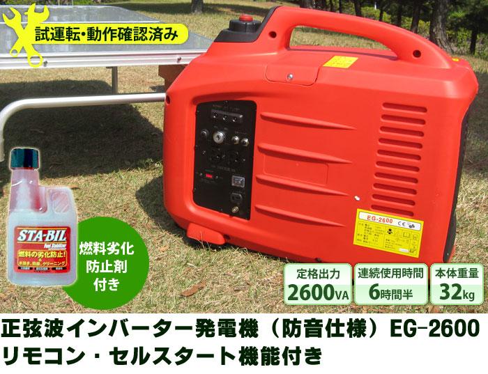 インバーター発電機 EG-2600 リモコン+セルスタートモデル